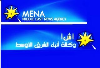 وكالة-أنباء-الشرق-الأوسط-ب